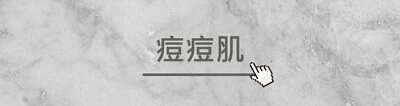 痘痘肌,日本天然物研究所