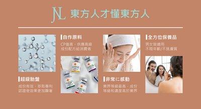 日本天然物研究所,東方人才懂東方人,胎盤素專家