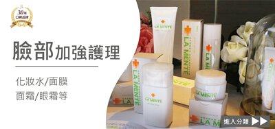 胎盤素,日本天然物研究所,眼霜,面膜,化妝水
