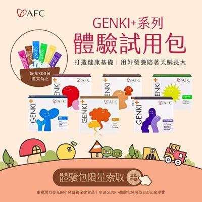 GENKI,元氣系列,體驗包,小兒營養品,日本原裝進口,小朋友保健,元氣習慣,知力應援,快適對策,每日快調,食育向上,伸長革命