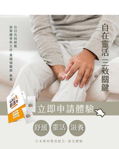 節活關鍵膝蓋滋養霜,節活,關鍵霜,擦的二型膠原蛋白肽,膝蓋保養,AFC,黃國城醫師推薦,台日共同研製