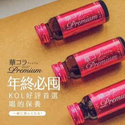 華舞,膠原蛋白飲,美妍拉提,HANAMAI,日本膠原蛋白,日本原裝,AFC,AFC膠原蛋白,日本膠原蛋白飲,日本保健,日本保健領導品牌