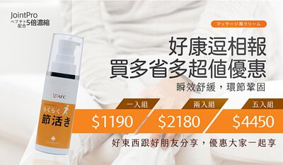 節活關鍵膝蓋滋養霜,節活,關鍵霜,AFC,膝蓋保養,體驗包,黃國城醫師推薦,台日共同研製