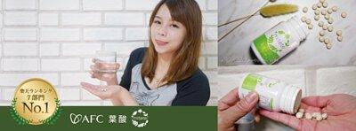 葉酸,AFC葉酸,日本葉酸,孕婦,日本首選葉酸,日本樂天推薦,AFC,日本原裝進口,台日同步販售