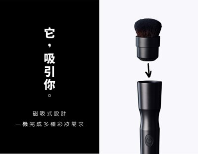 blendSMART® Asia電動刷具採用磁吸式設計,一機完成多種彩妝需求。
