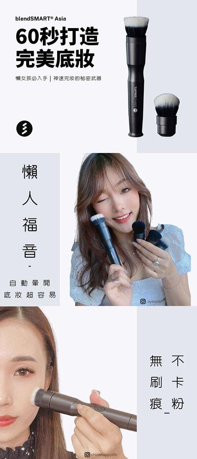 blendSMART® Asia 電動刷具|60秒打造完美底妝,讓美妝人妻兼顧多種角色的同時依舊美麗動人。