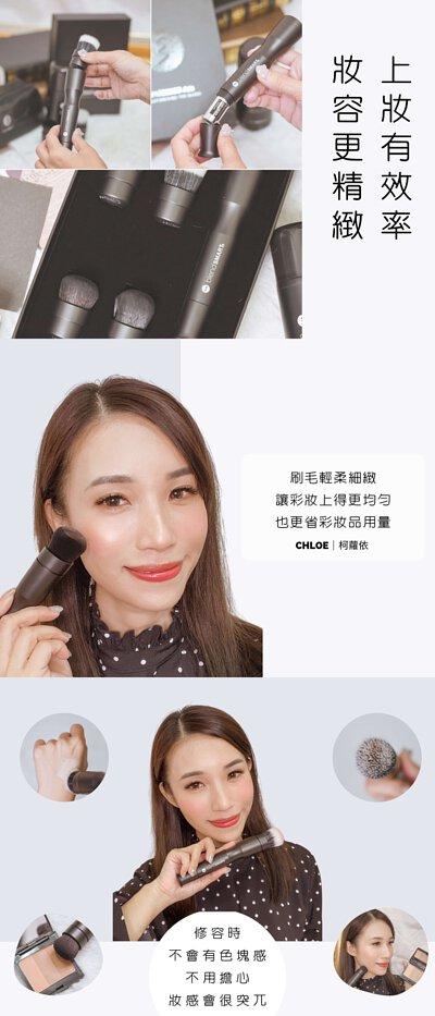 美妝人妻Chloe體驗blendSMART®電動刷具,均勻上妝同時節省彩妝品用量。