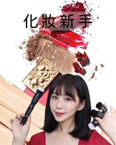 blendSMART® Asia 電動刷具不論化妝技術,化妝新手也輕鬆刷出好顏值
