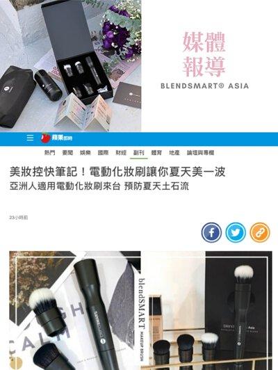 蘋果日報報導 亞洲人適用電動化妝刷來台 預防夏天土石流