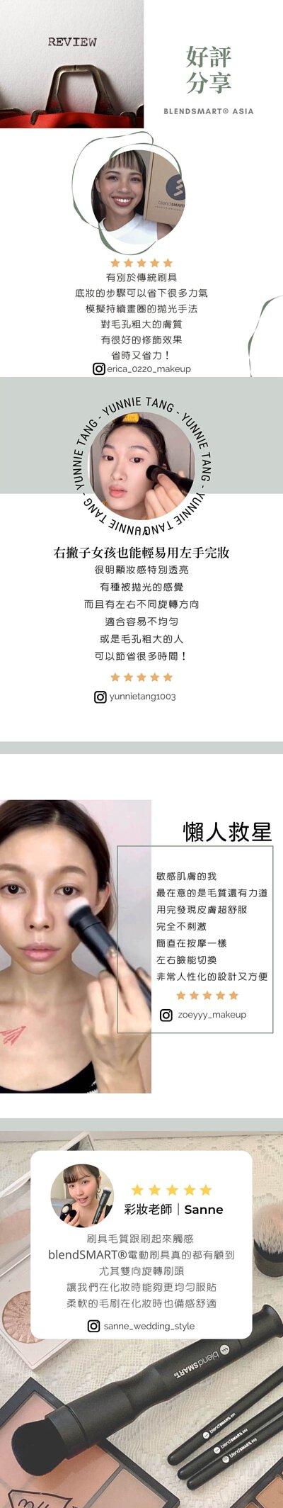 blendSMART® Asia 電動化妝刷好評不斷,只是換了刷具,妝感就不一樣了