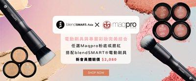 blendSMART® Asia與法國專業彩妝品牌 Maqpro聯手推出刷具與彩妝的完美組合