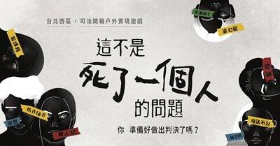 這不是死了一個人的問題 台北西區 司法開箱 戶外實境遊戲