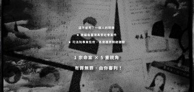 這不是死了一個人的問題  ★ 改編自臺灣真實社會案件  ★ 司法院專業監修,高度還原精緻體驗     1 宗命案 × 5 重視角  有罪無罪,由你審判!