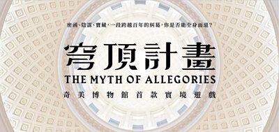 台南 奇美博物館 實境解謎遊戲 穹頂計畫