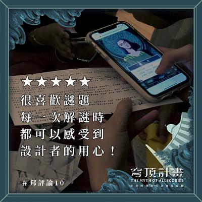 玩家 好評推薦 01 「很喜歡謎題,每一次解謎時,都可以感受到設計者的用心!」