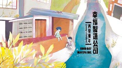 台北 戶外實境遊戲 幸福製造公司 再見童年 主視覺