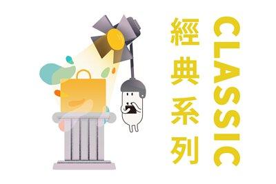 聚樂邦 CLASSIC 經典系列 | 實境遊戲