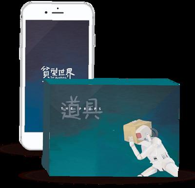 遊玩體驗 需要 實境遊戲盒 道具 以及 智慧型手機