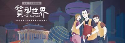 貧型世界 人生百味 台北 戶外議題實境遊戲