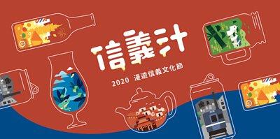 信義汁 2020 漫遊信義文化節 信義區 30 週年!