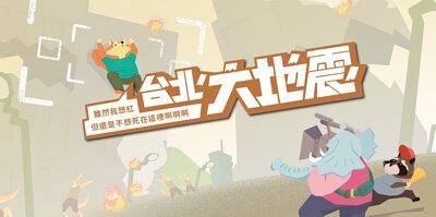 台北大地震遊戲後網頁