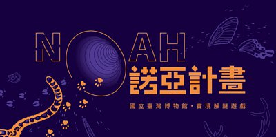 國立台灣博物館 實境解謎遊戲 《諾亞計畫》行前通知