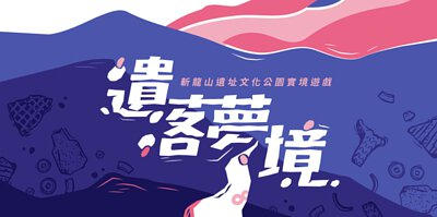遺落夢境 - 斬龍山遺址文化公園 實境遊戲 主視覺