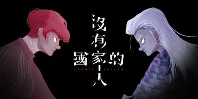 沒有國家的人 台灣獨立遊戲 國產 劇情向解謎 RPG