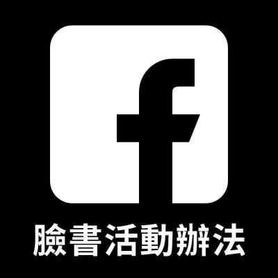 臉書抽獎活動辦法 facebook