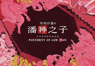 穹頂計畫2 潘神之子 - 奇美博物館 實境解謎遊戲 主視覺 海報