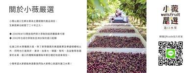 小薇嚴選進口水果