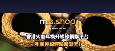 耳機升級線香港