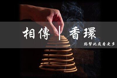 聖寶華香品,沉香,薰香,宗教,香環,禮佛功佛,清淨自在,相傳香環,台灣,天然