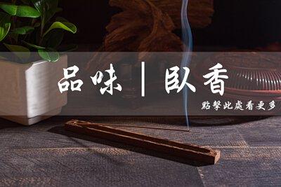 聖寶華香品,沉香,薰香,宗教,臥香,線香,原木研磨,天然,禮佛功佛,清淨自在,相傳香環,台灣,功課,念經,瑜珈,薰香,香氛,品味,生活,磁場淨化