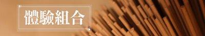 立香,盤香,香粉,臥香,香環,貢香,聖寶華香品,沉香,檀香,拜拜香,佛教,道教,媽祖,關聖帝君,土地公,觀世音菩薩,室內薰香,傳統文化,手工香.台灣製,限時搶購,優惠活動,體驗組合