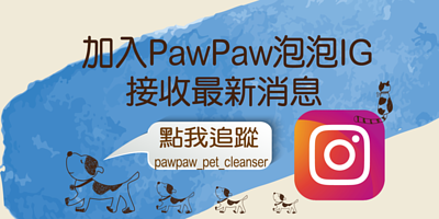 PawPaw,泡泡,FurBabe,毛小孩,Facebook,臉書,洗澡,沐浴露,潔淨露,抗菌,制菌,除臭,Biopet,碧兒浿,pet cleanser,ig,instagram