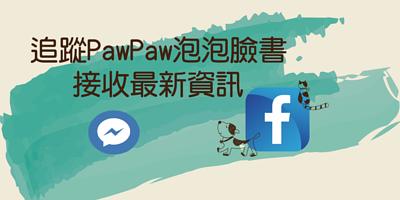 PawPaw,泡泡,FurBabe,毛小孩,Facebook,臉書,洗澡,沐浴露,潔淨露,抗菌,制菌,除臭,Biopet,碧兒浿,pet cleanser,
