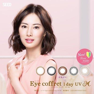 Seed Eye Coffret 每日拋棄美瞳隱形眼鏡 30片裝
