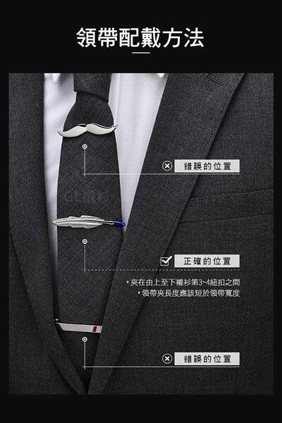 GL襯衫領帶夾要夾在哪裡呢
