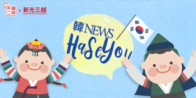 新光三越 台南新天地 韓國展