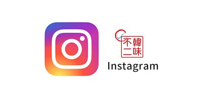 韓味不二 instagram