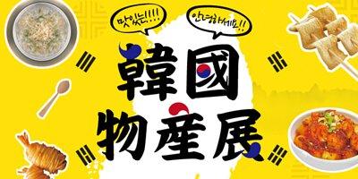 韓味不二韓國物產展在台茂