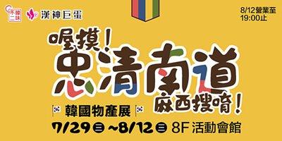 漢神巨蛋,韓國物產展,8F活動會場,韓味不二