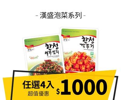 漢盛泡菜任選4入$1000