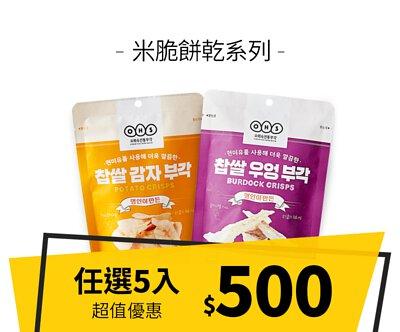 米脆餅乾系列任選5包$500