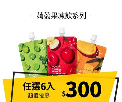 【優惠組合】蒟蒻果凍飲系列任選6入$300