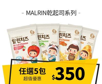 【優惠組合】MALRIN乾起司系列任選5包$350