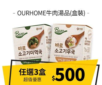 OURHOME牛肉湯品(盒裝)任選3盒$500
