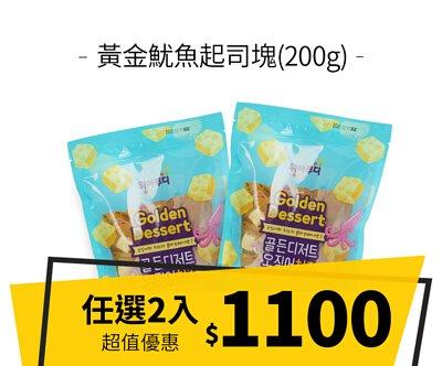 【優惠組合】黃金魷魚起司塊(200g)任選2入$1100
