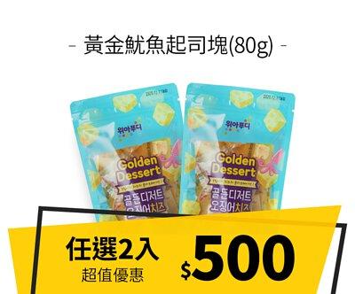 【優惠組合】黃金魷魚起司塊(80g)任選2入$500
